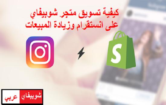 تسويق متجر شوبيفاي على Instagram