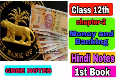 12th class economic notes in hindi 1st book chapter-2  Money and Banking