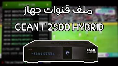 ملف قنوات لجهاز Geant 2500 Hybrid