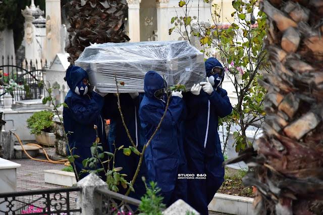 Με ειδικές στολές και μάσκες η κηδεία του πρώτου θύματος του κορωνοϊού στο Ναύπλιο