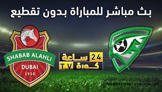 مشاهدة مباراة خورفكان وشباب الأهلي دبي بث مباشر بتاريخ 20-12-2019 دوري الخليج العربي الاماراتي