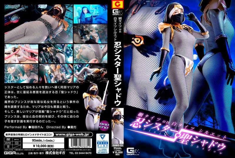 GHKO-35 Ninja Sister Holy Shadow