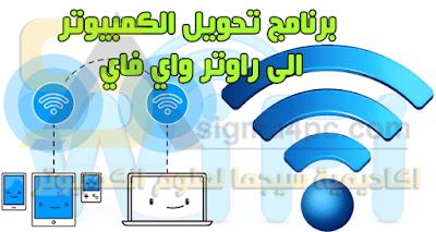 الحق حمل برنامج Connectify Hotspot تحويل الجهاز إلى واي فاي للكمبيوتر