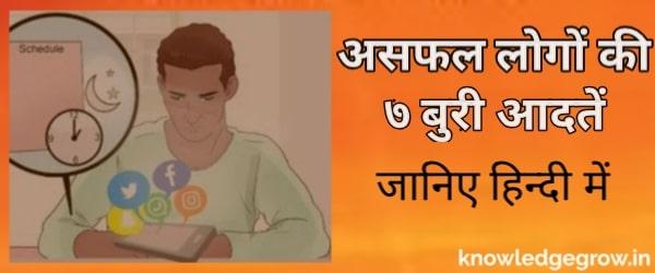 7 bad habits of unsuccessful people in Hindi