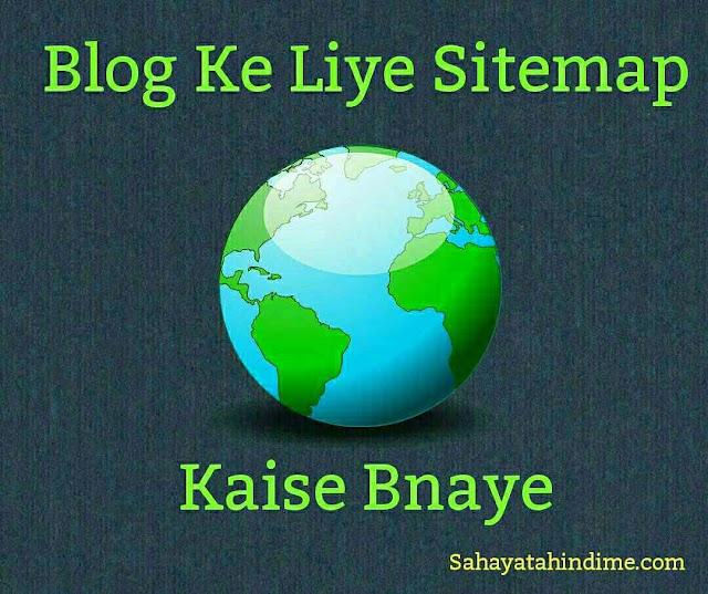 Blog Ke Liye Sitemap Page Kaise Bnaye