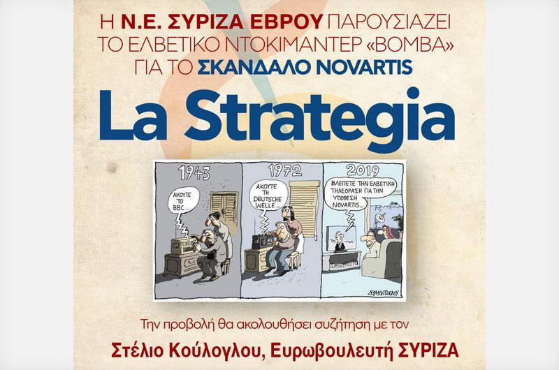 Αλεξανδρούπολη: Προβολή ντοκιμαντέρ για το σκάνδαλο Novartis παρουσία του ευρωβουλευτή Στέλιου Κούλογλου
