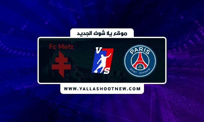 نتيجة مباراة باريس سان جيرمان وميتز اليوم 2021/9/22 في الدوري الفرنسي