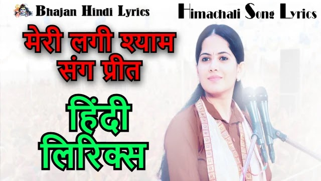 Meri Lagi Shyam Sang Preet Lyrics - Jaya Kishori Ji Bhajan