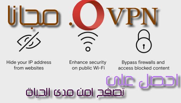 تصفح الانترنت عبر الـ VPN مجانا مع متصفح Opera