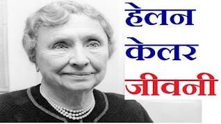 Helen Keller Biography In Hindi