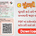 E-Epic Election card can be download Process