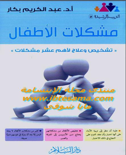 مشكلات الاطفال pdf