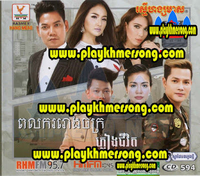 RHM CD Vol 594