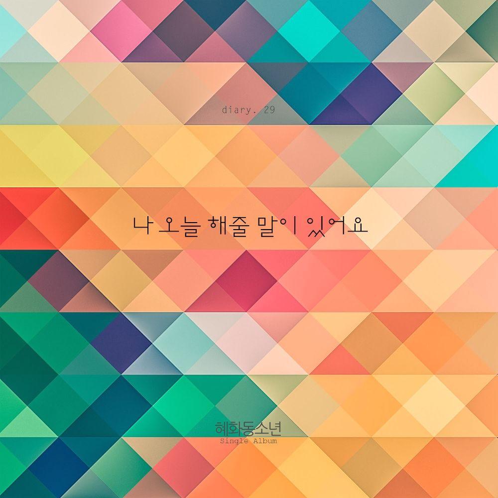 Hyehwadong Boy – Diary Vol.29(나 오늘 해줄 말이 있어요) – Single