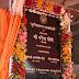 मेक इन इण्डिया का केन्द्र बनने जा रहा बुन्देलखण्ड: मोदी