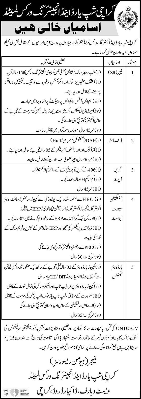 Karachi Shipyard Engineering & Works Limited Jobs 2019 Latest