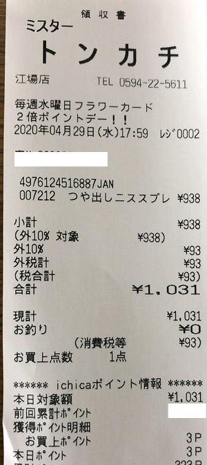 ミスタートンカチ 江場店 2020/4/29 のレシート