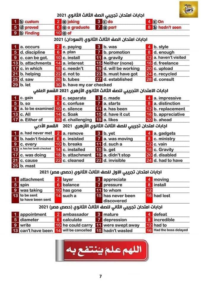 لغة انجليزية   411 سؤال اختيار من متعدد في المقال والـ writing بالاجابات للثانوية العامة 7