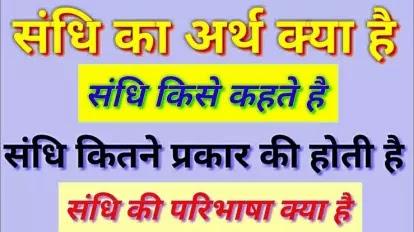 संधि क्या है ? एवं संधि के भेद | Sandhi In Hindi