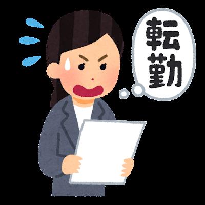 転勤の辞令を受け取った会社員のイラスト(女性)