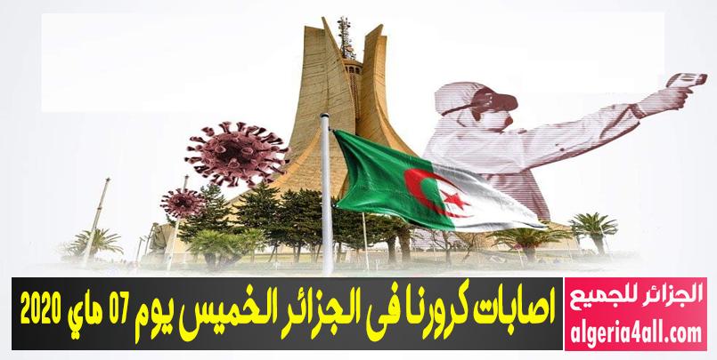 اصابات كرورنا في الجزائر الخميس يوم 07 ماي 2020,#كورونا: حصيلة اصابات كرورنا في الجزائر الخميس يوم 07 ماي 2020,فورار: تسجيل 185 إصابة و 7 وفيات في الجزائر خلال ال24 ساعة الماضية
