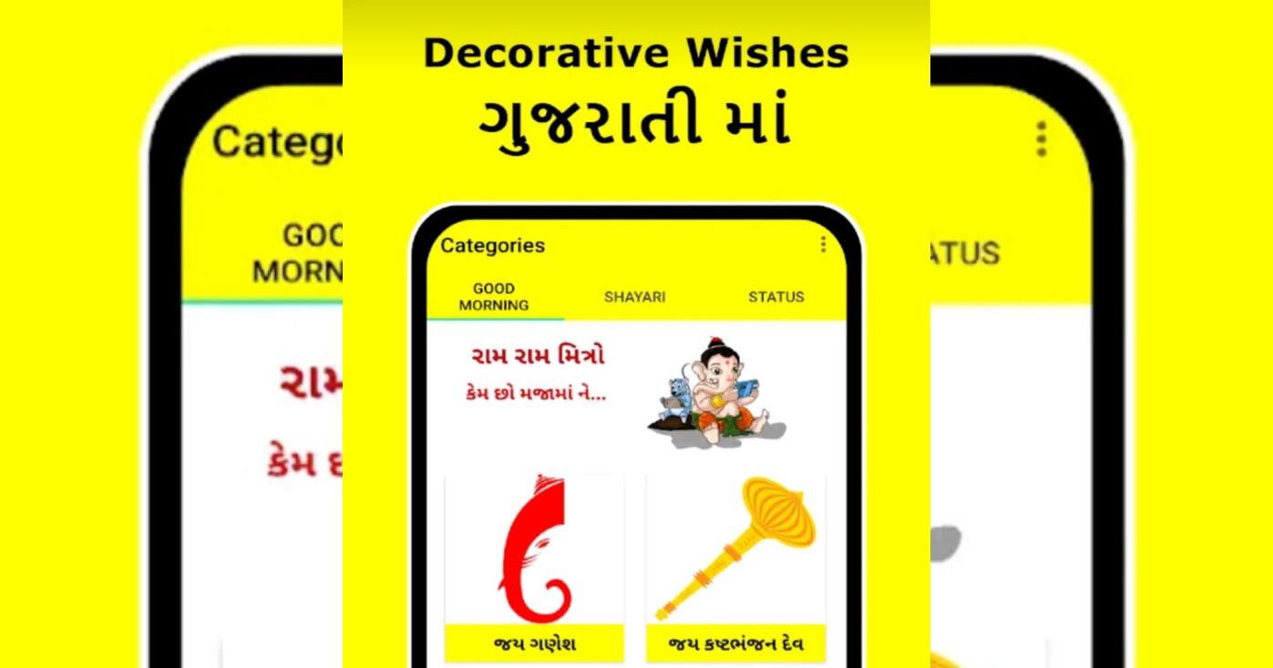 Gujarati Status,Shayari & Suvichar
