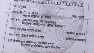 কোটচাঁদপুরের জালালপুর দাখিল মাদ্রাসার নিয়োগে  চাকরি পেলো ১৩ বছরের কিশোর