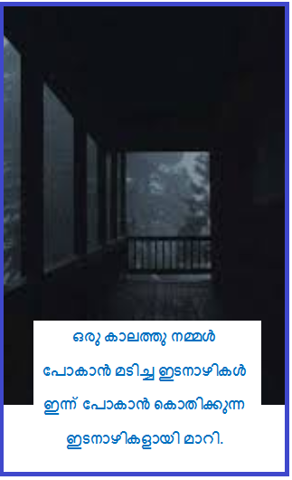 Malayalam Nostalgic Status