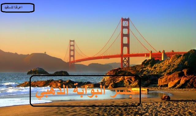 جسر البوابة الذهبية أحد معالم السياحة في أمريكا