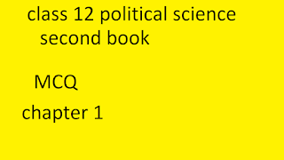 class 12 political science mcq question in hindi