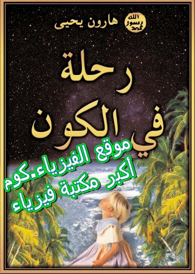 كتاب رحلة في الكون
