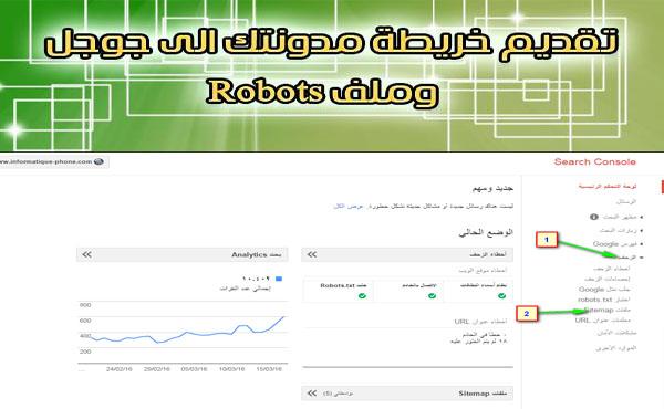 الدرس 6 ! اضافة خريطة sitemap وايضا ملف الروبوت لمدونات بلوجر ! اشهار المدونة