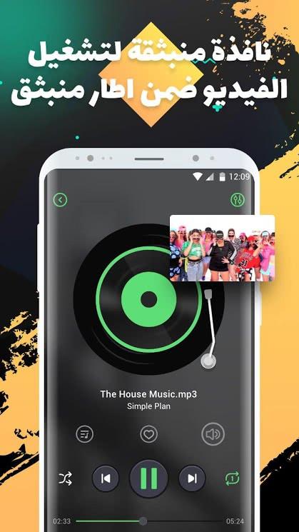 تطبيق Lark Player للأندرويد 2019 - Screenshot (4)