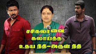 UDHAYANIDHI and ARULNIDHI's Criticism Towards SASIKALA | News Updates
