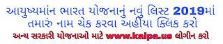 https://www.zviralhub.com/2019/07/ayushmann-bharat-scheme-new-list-2019.html?m=1