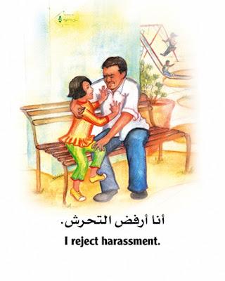 كتاب التحرش الجنسي بالاطفال pdf