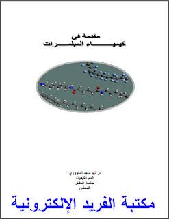 تحميل كتاب مقدمة في كيمياء المبلمرات pdf برابط مباشر، كيمياء المبلمرات الصنياعية، معنى polymer، شرح البوليمرات، تسمية البوليمرات، كتب كيمياء بروابط مباشرة مجانا، قراءة كتب كيمياء أونلاين