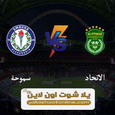 مشاهدة مباراة الاتحاد وسموحة اليوم
