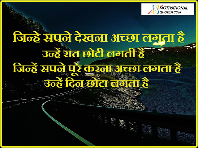 Motivational Quotes-Positive Quotes In Hindi