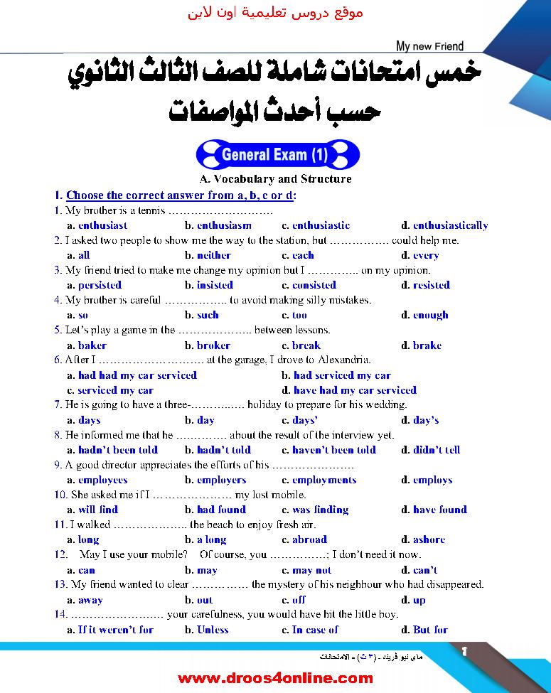 5 امتحانات شاملة لغة انجليزية بالإجابات للثانوية العامة 2021 إهداء My Friend