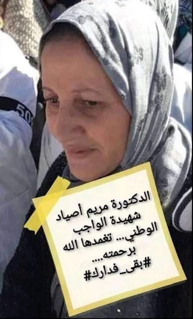 كوفيد-19..وفاة أول طبيبة مغربية انا لله وانا اليه راجعون
