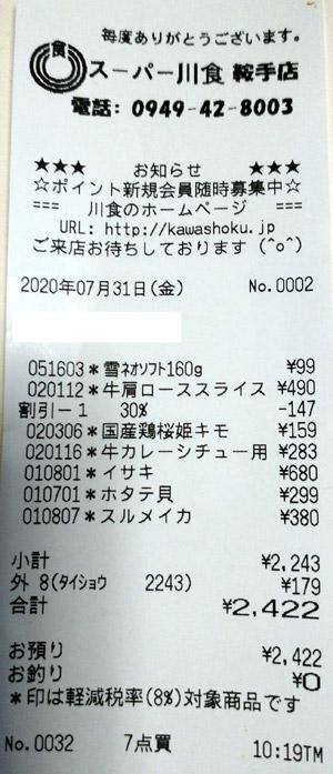 スーパー川食 鞍手店 2020/7/31 のレシート
