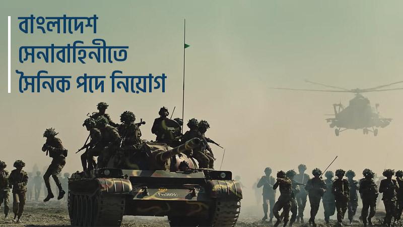bangladesh army new job circular, bd army sainik circular