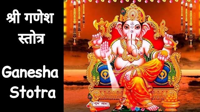 श्री गणेश स्तोत्र , Shri Ganesha Stotra