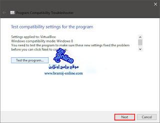 حل مشكلة 0xc00007b ويندوز 8