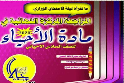 المراجعة المركزة الاحياء 2020 - علاء عوينات - السادس أحيائي