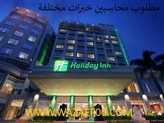 فرصة ل السفر لدبي (ل المحاسبين في فندق هوليدي ان)  (Holiday Inn Dubai)