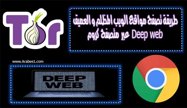طريقة تصفح مواقع الويب المظلم