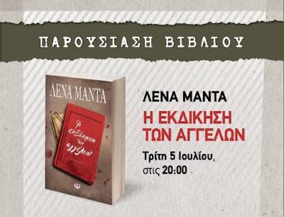 Η συγγραφέας Λένα Μαντά σήμερα στην Ηγουμενίτσα