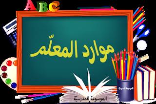 موارد المعلم - الموسوعة المدرسية